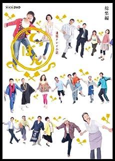 連続テレビ小説 てっぱん 総集編 [DVD]