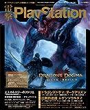 電撃PlayStation (プレイステーション) 2013年 5/16号 [雑誌]
