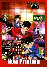 「ルパン三世vs名探偵コナン THE MOVIE」BD/DVDが6月リリース
