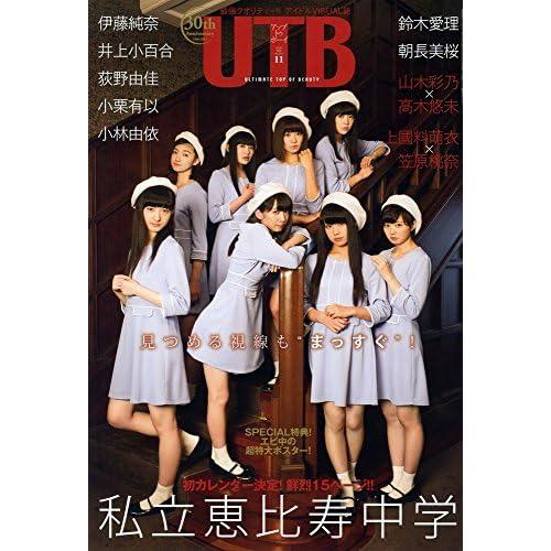 UTB (アップ トゥ ボーイ) 2016年 11月号