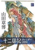 山田章博 十二国記カレンダー2014