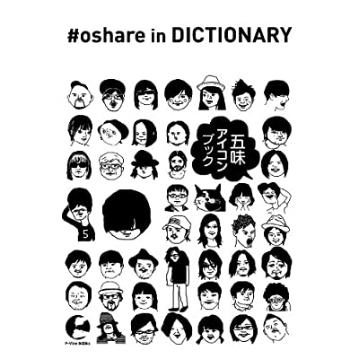 五味アイコンブック #oshare in DICTIONARY (P-Vine Books)