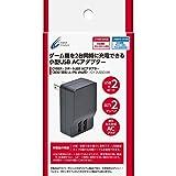 Amazon.co.jp【New3DS / LL対応】CYBER ・ 2ポートUSB ACアダプター ( 3DS / 3DS LL / PS Vita 用) ブラック 【2アンペア】