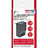 【New3DS / LL対応】CYBER ・ 2ポートUSB ACアダプター ( 3DS / 3DS LL / PS Vita 用) ブラック 【2アンペア】