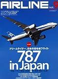 AIRLINE (エアライン) 2011年 09月号 [雑誌]