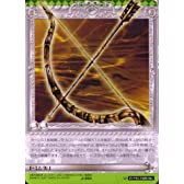 ジョジョの奇妙な冒険ABC 3弾 【アンコモン】 《イベント》 J-264 「弓と矢」