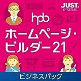 ホームページ・ビルダー21 ビジネスパック|ダウンロード版