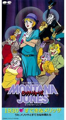 モンタナ・ジョーンズ CD
