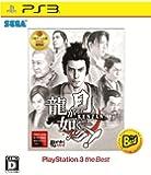 Ryu ga Gotoku Kenzan! (PlayStation3 the Best Reprint) [Japan Import]