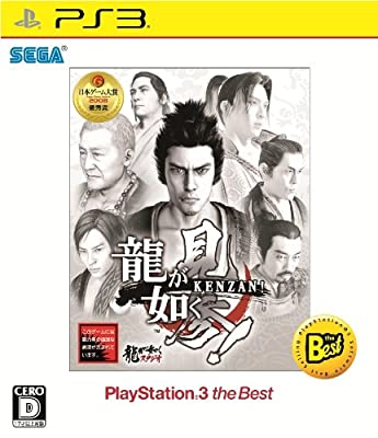 龍が如く 見参! PlayStation 3 the Best
