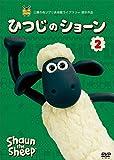 ひつじのショーン 2[DVD]