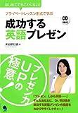 [CD付]成功する英語プレゼン-プライベートレッスン形式で学ぶ