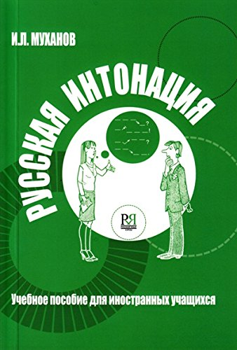Russkaja intonacija. Uchebnoe posobie dlja inostrannyh uchashhihsja. NOVINKA  (+CD)
