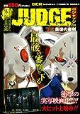JUDGEー最後の審判ー(下) (ガンガンコミックスリミックス)