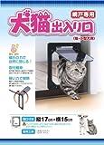 タカラ産業 網戸専用 犬猫出入り口 Sサイズ(猫・小型犬用) PD1923