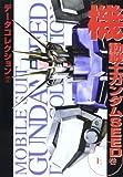 機動戦士ガンダムSEED (上巻) (DENGEKI COMICS―データコレクション (C-22-17))