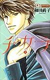 チ・カ・ラ / 和田 尚子 のシリーズ情報を見る