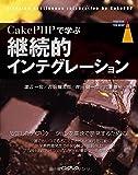 CakePHPで学ぶ継続的インテグレーション (impress top gear)