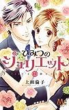 ひみつのジュリエット 1 (マーガレットコミックス)