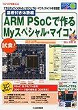 トランジスタ技術増刊 基板付き体験編ARM PSoCで作るMyスペシャル・マイコン 2013年 12月号 [雑誌]