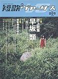 短歌ヴァーサス (No.009(2006))