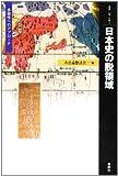 日本史の脱領域―多様性へのアプローチ (叢書・「知」の森)