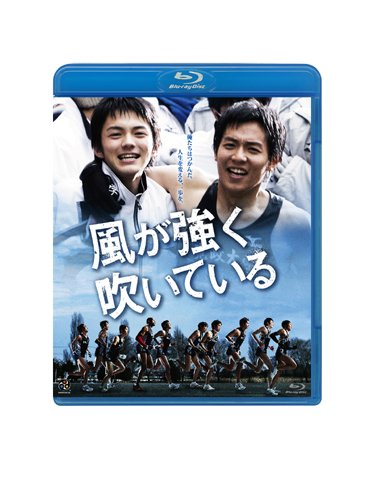 風が強く吹いている [Blu-ray]