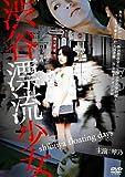 渋谷漂流少女[DVD]