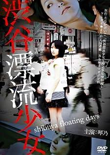 渋谷漂流少女