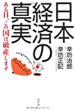 日本経済の真実—ある日、この国は破産します [単行本] / 辛坊 治郎, 辛坊 正記 (著); 幻冬舎 (刊)