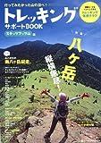 トレッキングサポートBOOK ステップアップ山編 (NEKO MOOK 1796)