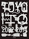 伊東豊雄の建築2 2002-2014