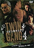 TWIN GANG ツイン・ギャング 4[DVD]