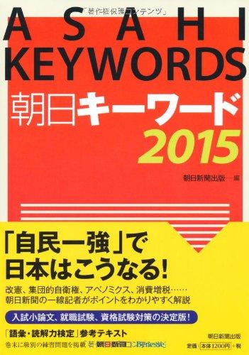 朝日キーワード2015