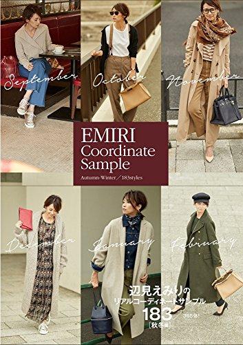 辺見えみり EMIRI Coordinate Sample 大きい表紙画像