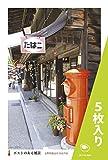PC-295-5 [ 5枚入り ]  日本 ポストのある風景 はがき 絵葉書 ポストカード 長野県塩尻市 奈良井宿