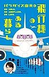 パラダイス山元の飛行機のある暮らし———年間最多搭乗1022回「ヒコーキの中の人」が贈る空の過ごし方