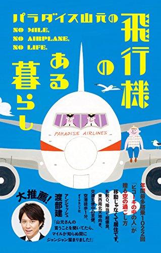 パラダイス山元の飛行機のある暮らし―――年間最多搭乗1022回「ヒコーキの中...