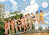 SUPER☆GiRLS 1st写真集「超☆絶」 ([テキスト])