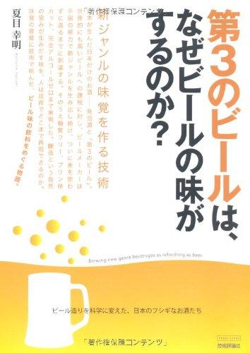 第3のビールは、なぜビールの味がするのか? ~新ジャンルの味覚を作る技術 (TECH LIVE!)
