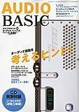 AUDIO BASIC ( オーディオベーシック ) 2010年 04月号 [雑誌]