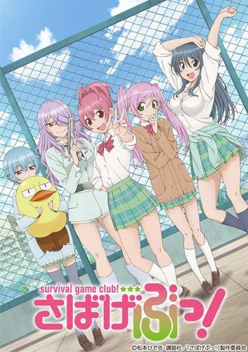 さばげぶっ! 6 (特装限定版) [Blu-ray]