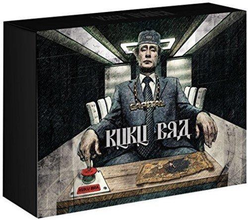 Kuku Bra (Limited Fan Edition)