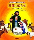 天使の知らせ(新約聖書)―クリスマス〈2〉 (みんなの聖書・絵本シリーズ)