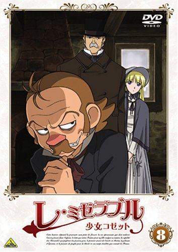 レ・ミゼラブル 少女コゼット (8) [DVD]
