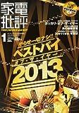 家電批評 2014年 01月号 [雑誌]