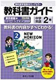 中学教科書ガイド 東京書籍版 ニューホライズン 英語2