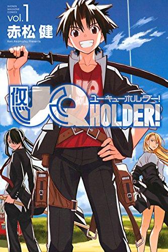 UQ HOLDER!(1) (週刊少年マガジンコミックス)
