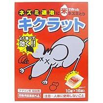 ネズミ退治に米で作ったネズミとり キクラット 10g×16袋入り(帝國製薬)
