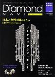 ダイヤモンド・ナビ Vol.4 (4)